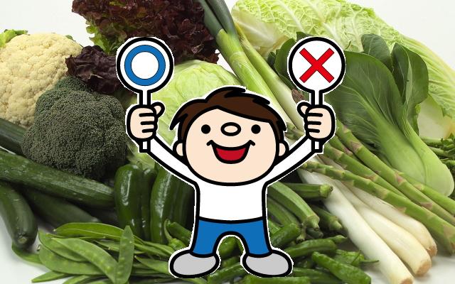 硝酸態窒素の多い野菜と少ない野菜