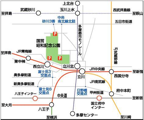 国営昭和記念公園 交通アクセス