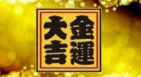 2017年 金運アップ!【カレンダー・財布・風水鏡・ブレス】通販の開運グッズ
