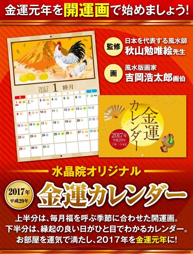 2017年 金運アップ!カレンダー