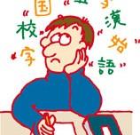 中学生・高校生向けの電子辞書