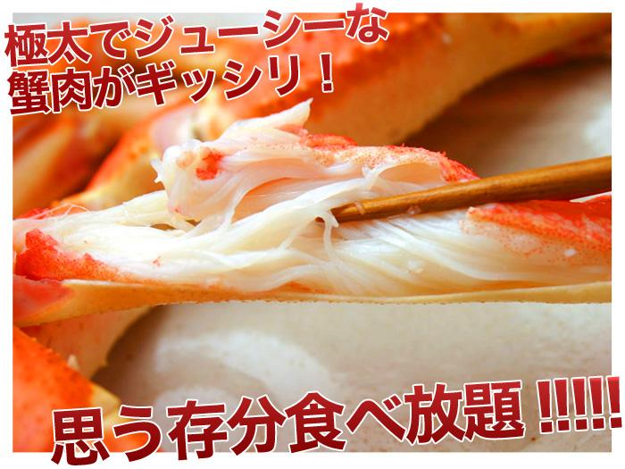 蟹肉がギッシリ
