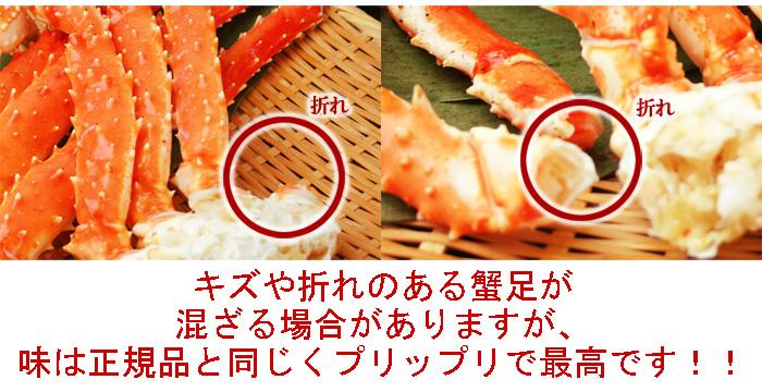 キズや折れのある蟹足