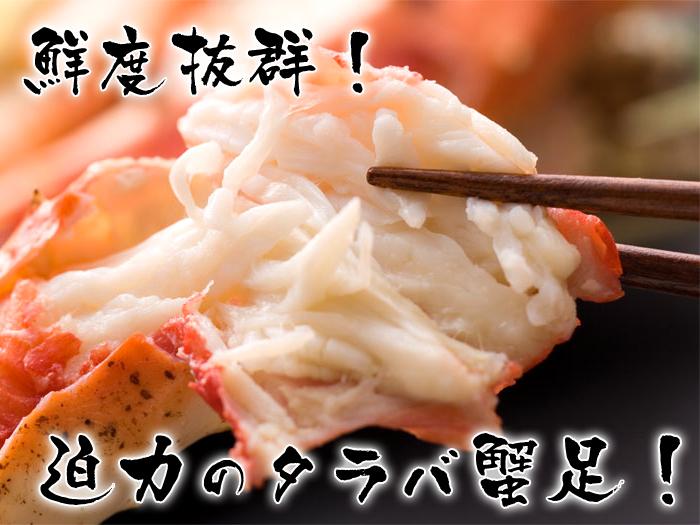 迫力のタラバ蟹