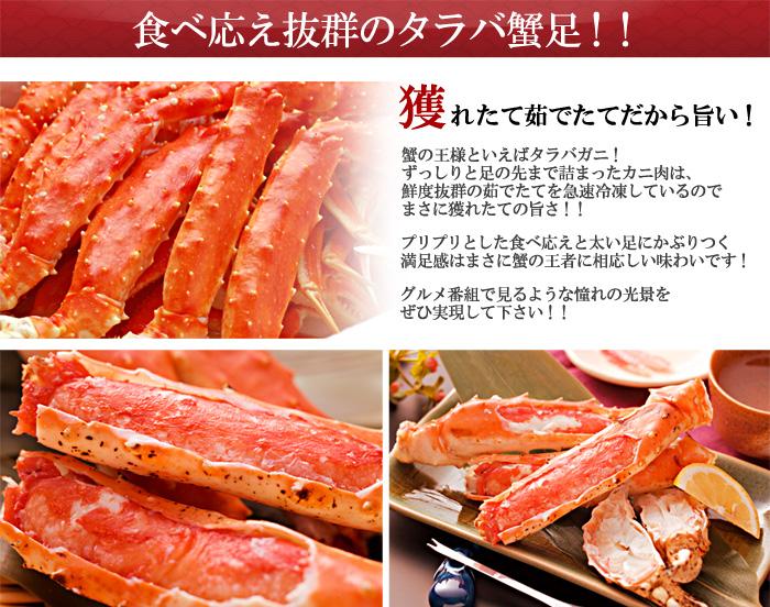 食べ応え抜群のタラバ蟹足