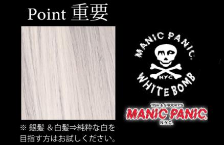 マニックパニック MANICPANIC ホワイトボム 白髪を白く染める