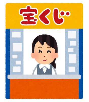 宝くじ売り場02